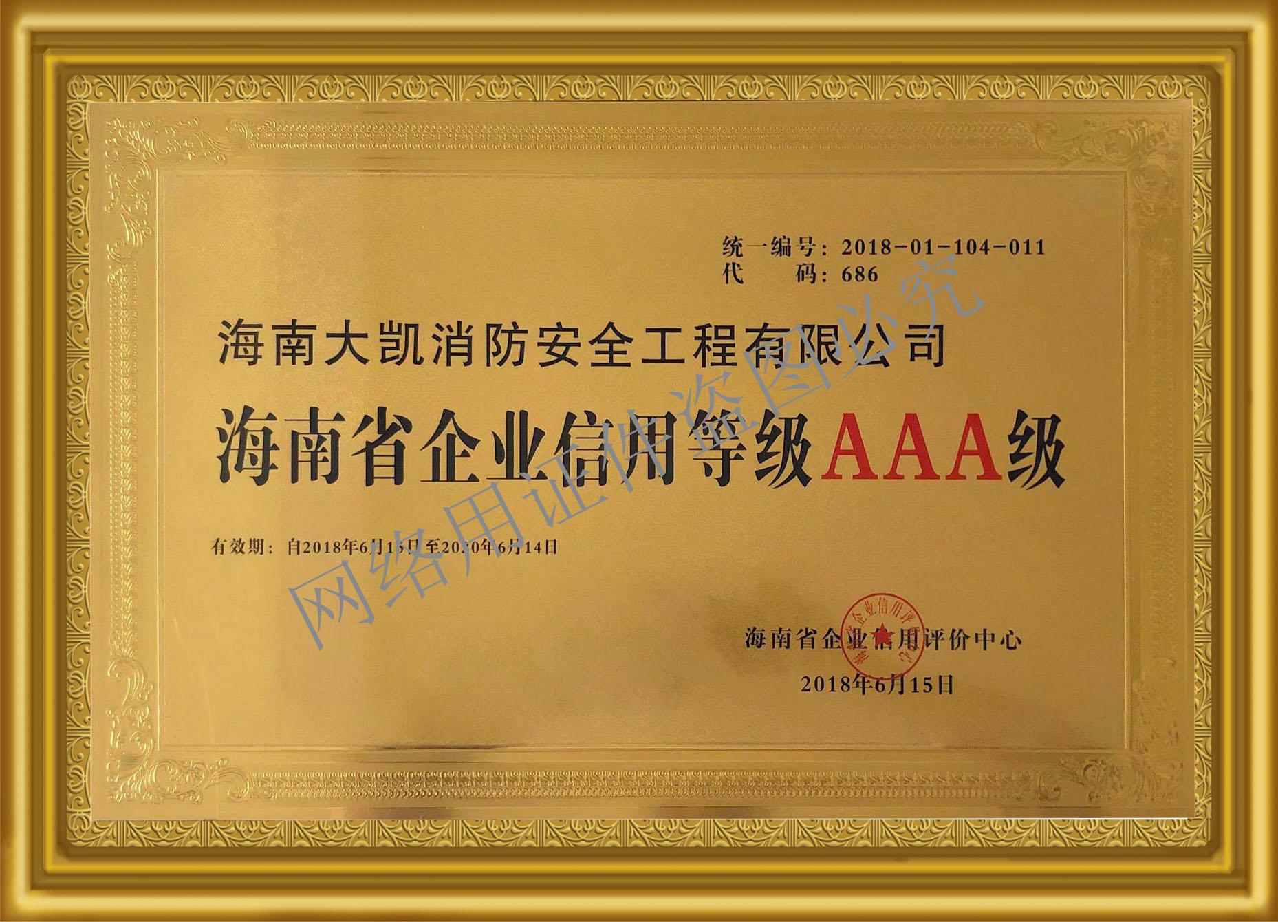 18-2020万博手机版省企业信用等级AAA